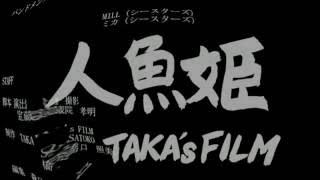 宝蔵院 孝明 監督 第一回作品.