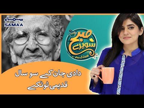 Dadi Jaan kay 100 Saal Puraney Qadeemi totkay | Subh Saverey Samaa Kay Saath - SAMAA TV