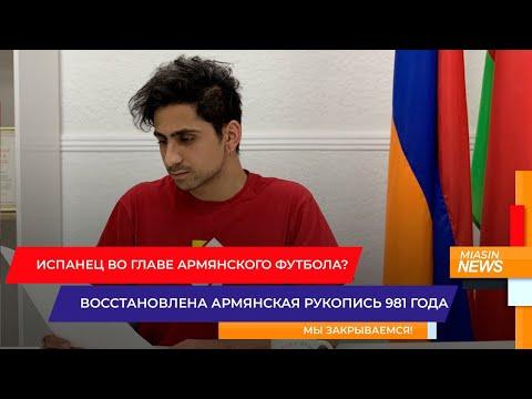 Восстановлена армянская рукопись 981 года. Испанец во главе армянского футбола Мы закрываемся!😷