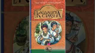 Нечуй Левицький Іван Семенович-Кайдашева сім'я  (аудіокнига українською)