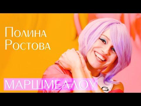Смотреть клип Полина Ростова - Маршмеллоу