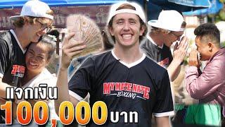 ผมแจกเงิน 100,000 บาท ให้คนที่ไม่รู้จัก!!!!!!!