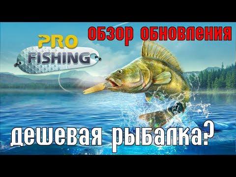 PRO FISHING  ДЕШЕВАЯ РЫБАЛКА? Обзор обновления