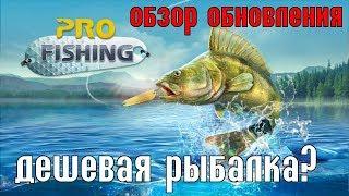 PRO FISHING - ДЕШЕВАЯ РЫБАЛКА? Обзор обновления