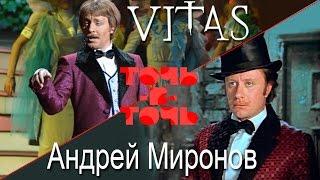 VITAS. Андрей Миронов - Песня министра-администратора (Программа