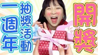 妞妞TV一週年抽獎活動開獎/NyoNyoTV First Anniversary Lucky Draw Winner/一周年記念プレゼント企画当選者発表[NyoNyoTV妞妞TV玩具]