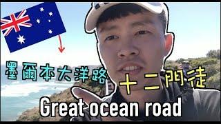 【ManLife】 墨爾本大洋路 從城市到郊區景色超夢幻不看會後悔!?Melbourne Great ocean road - 阿滿生活|澳洲打工#4 -