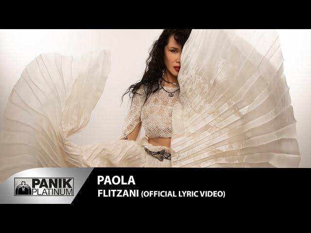 Πάολα - Φλυτζάνι - Official Lyric Video