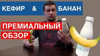 ПРЕМИАЛЬНЫЙ ОБЗОР Анпакинг банана и кефира и отзыв настоящего покупателя