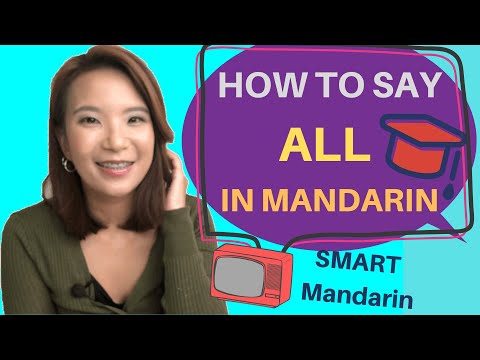 HOW TO SAY ALL IN MANDARIN📚🤓😀