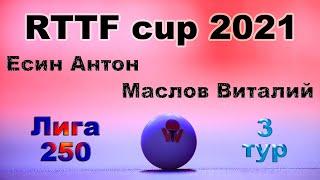 Есин Антон ⚡ Маслов Виталий 🏓 RTTF cup 2021 - Лига 250 🎤 Зоненко Валерий