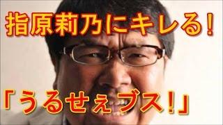 カンニング竹山が指原莉乃にキレる!「うるせぇブス!」 19日放送の「有...