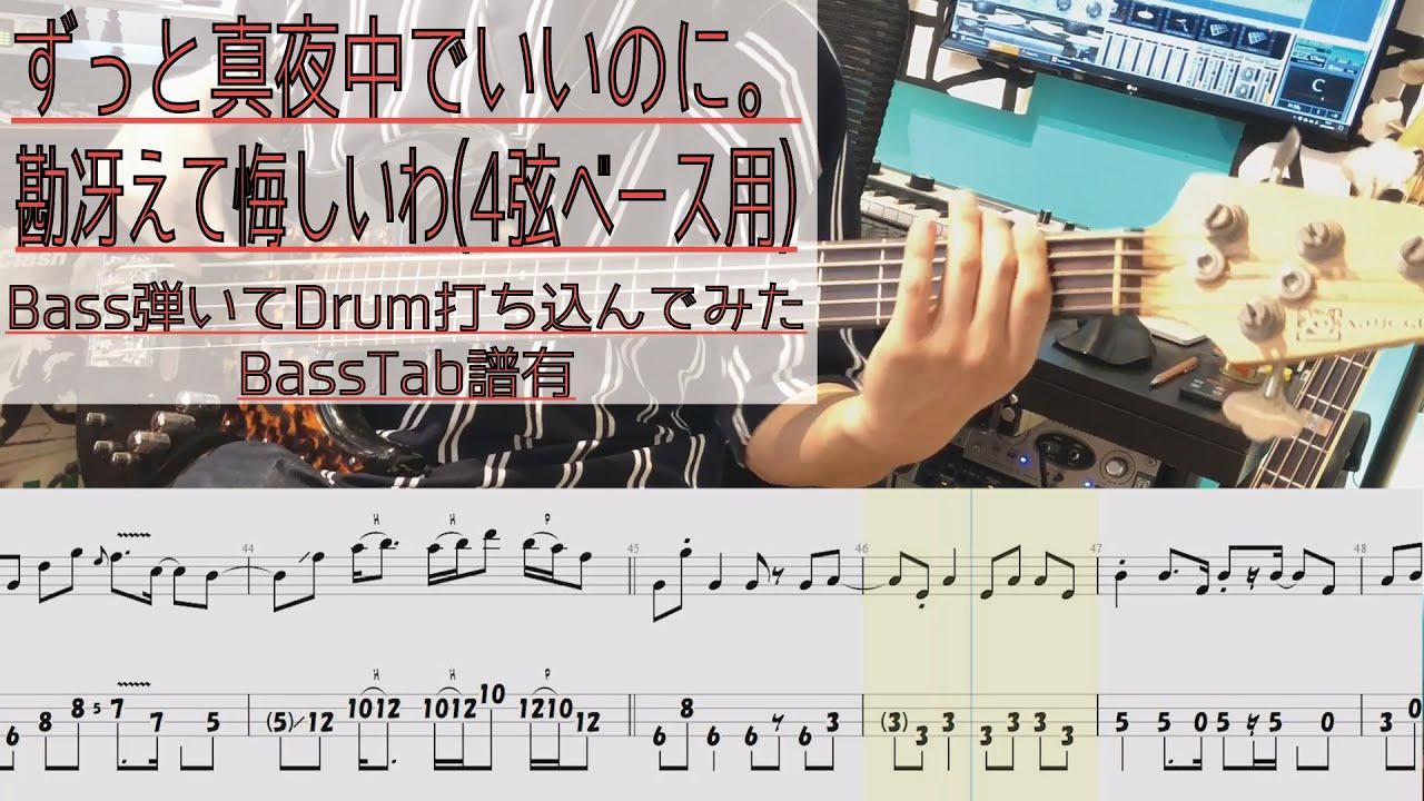 【4弦ベース用tab譜有】 ずっと真夜中でいいのに。 勘冴えて悔しいわ ベース カバー リズム隊のみ 【弾いてみた】 【Bass】 【Cover】