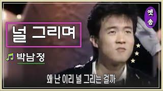 [1989] 박남정 – 널 그리며