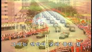 Song - Might of Korea