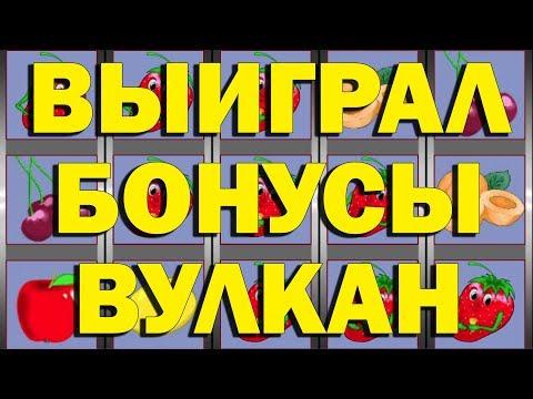 КАК ВЫИГРАТЬ В ФРУКТОВЫЙ КОКТЕЙЛЬ 55.000 РУБЛЕЙ!? (БОНУСЫ ВУЛКАН)