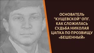 """Основал группу """"Кущевских"""" братков. Николай """"Бешенный"""""""