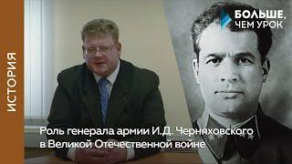 Роль генерала армии И.Д. Черняховского в годы Великой Отечественной войны 1941-1945 гг.