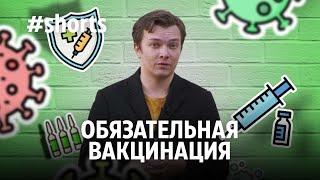 В Свердловской области ввели обязательную вакцинацию #Shorts