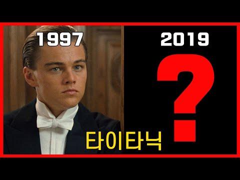 영화 타이타닉에 등장했던 배우들은 어떻게 변했을까 [그때vs지금]