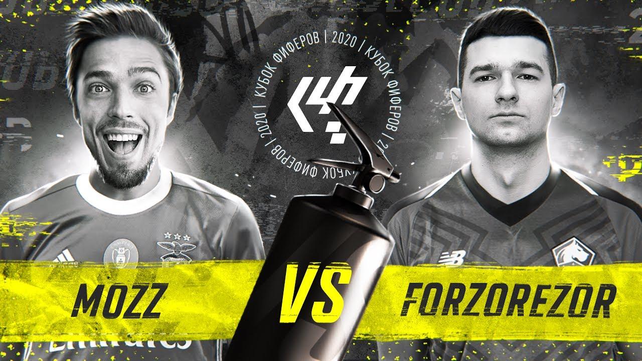 КУБОК ФИФЕРОВ 2020! ТРЕТИЙ ТУР // FORZOREZOR vs. MOZZ