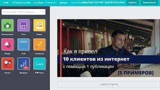 Видеоурок | Как создавать превью-картинку для видео на YouTube | Алексей Аль-Ватар