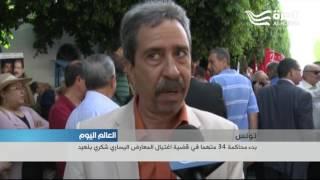 تونس: بدء محاكمة 34 متهما في قضية اغتيال المعارض اليساري شكري بلعيد
