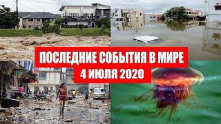 Катаклизмы за день 4 июля 2020 | Месть Земли ! Боль Планеты ! в мире ! Гнев Земли ! Информатор