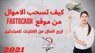 كيف تسحب الاموال من موقع fastscash | اربح المال من الانترنت للمبتدئين  #Shorts