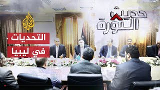 حديث الثورة-هل تستطيع حكومة الوفاق مواجهة تحديات ليبيا؟