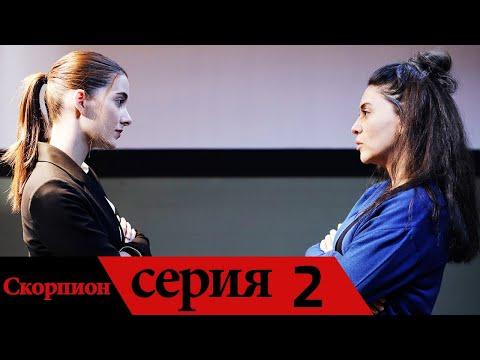 Скорпион сериал смотреть онлайн 2