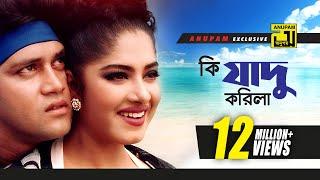 Ki jadu korila   কি জাদু করিলা   HD  Moushumi & Shakil khan   Andrew & Dolly   Moger Mulluk   Anupam