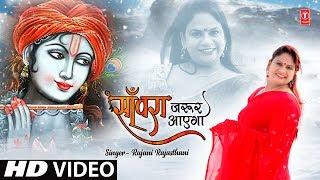 Gambar cover साँवरा जरूर  आएगा I Sanwara Jaroor Aayega I RAJANI RAJASTHANI I Latest Khatu Shyam Bhajan I HD Video