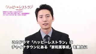 ハッピー・レストラン~家和萬事成~ 第51話