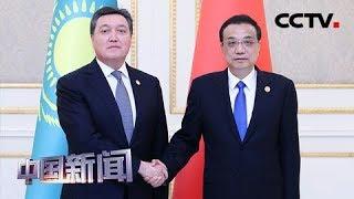 [中国新闻] 李克强会见哈萨克斯坦总理马明 | CCTV中文国际