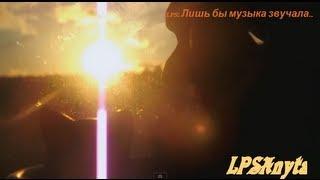 LPS: Лишь бы музыка звучала.. Серия 11
