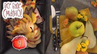 9 место: Печень, запеченная с яблоком и грушей — Все буде смачно. Сезон 4. Выпуск 21 от 5.11.16