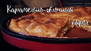 ◓ карамельно-яблочный пирог ◒
