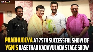 Prabhudeva At 75th Successful Show Of YGM's Kasethan Kadavulada Stage Show