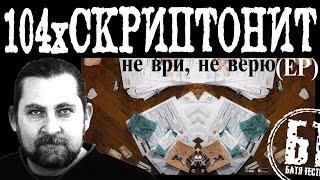 Реакция Бати на НОВЫЙ EP 104 х СКРИПТОНИТ не ври не верю Батя слушает