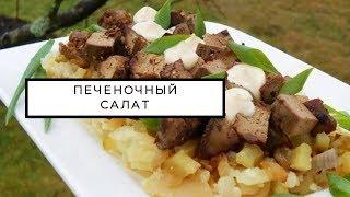 Как приготовить печеночный салат пошагово? Готовим печеночный салат!