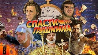 [BADCOMEDIAN]-СПАСТИ ПУШКИНА(Back to the Pushkin)