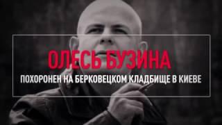 Памяти Олеся Бузины...