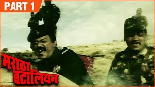 Marathi Battalion FULL MOVIE (Part 1/10) | मराठा बटालियन | Laxmikant Berde, Alka Kubal