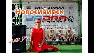 Автозвук 2017/db Drag - Новосибирск 22.07 #miss_spl