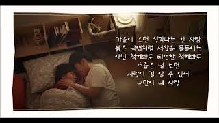 김필 - 겨울이 오면 [동백꽃 필 무렵 OST]