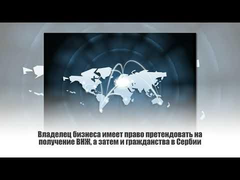 Купить готовую фирму в Сербии
