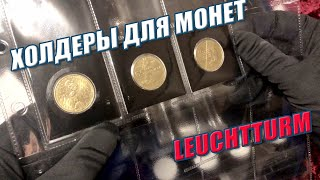 холдеры для монет Лештурм!