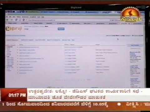 Guruji.com in Kasturi TV News