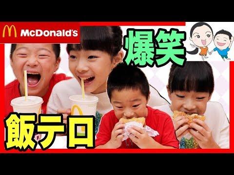 【飯テロ】マクドナルド食べると大爆笑www実は大食いなんです! ベイビーチャンネル